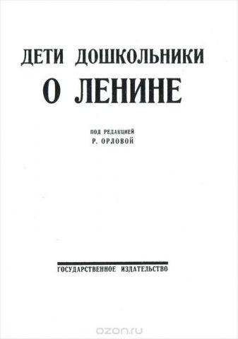 Дети дошкольники о Ленине