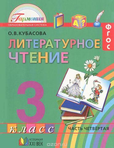 Литературное чтение. 3 класс. В 4 частях. Часть 4