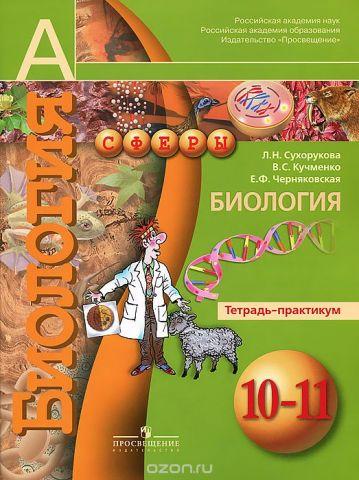 Биология. 10-11 классы. Тетрадь-практикум