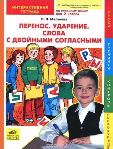 Русский язык. 2 класс. Перенос. Ударение. Слова с двойными согласными. Интерактивная тетрадь