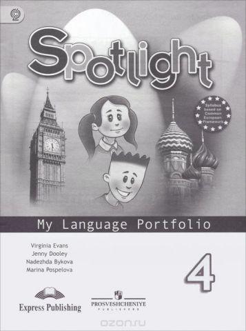 Spotlight 4: My Language Portfolio / Английский язык. 4 класс. Языковой портфель