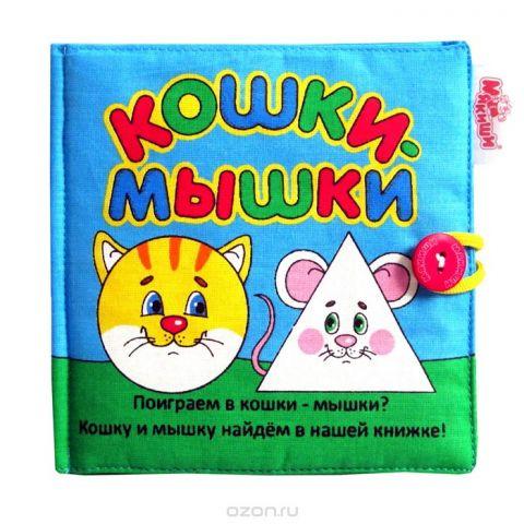 "Игрушка-книжка Мякиши ""Кошки-мышки"""