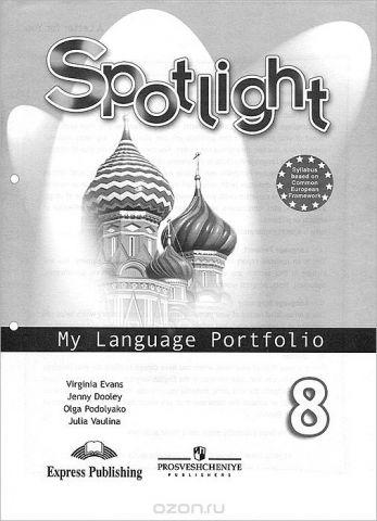 Spotlight 8: My Language Portfolio / Английский язык. 8 класс. Языковой портфель