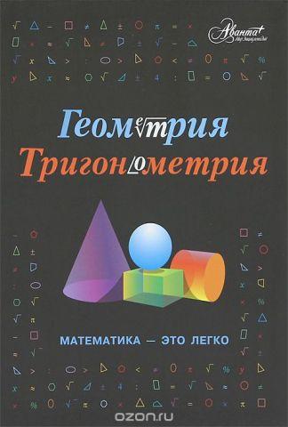 Геометрия, тригонометрия. Математика - это легко