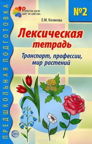 Лексическая тетрадь №2. Транспорт, профессии, мир растений