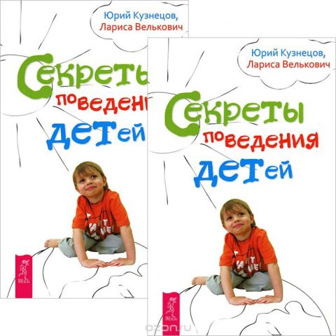Секреты поведения детей (комплект из 2 книг)
