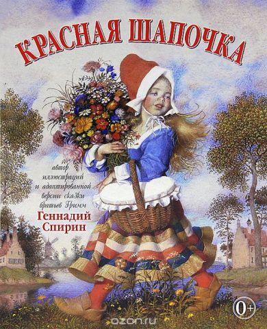 Красная шапочка. Иллюстрации Геннадия Спирина