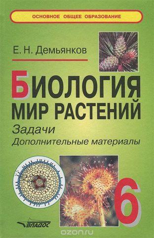 Биология. Мир растений. Задачи. Дополнительные материалы. 6 класс
