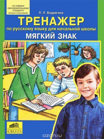 Тренажер по русскому языку для начальной школы. Мягкий знак