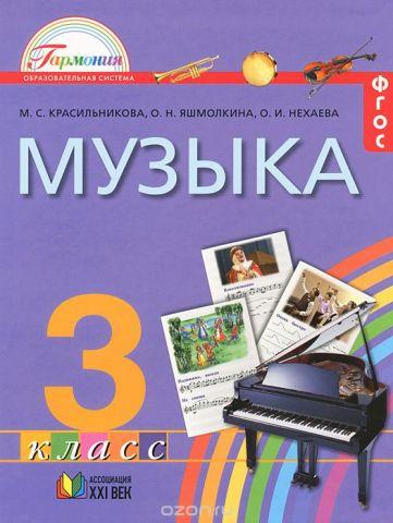 Музыка. 3 класс