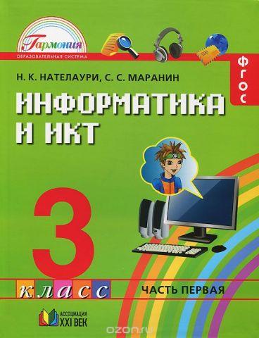 Информатика и ИКТ. 3 класс. В 2 частях. Часть 1