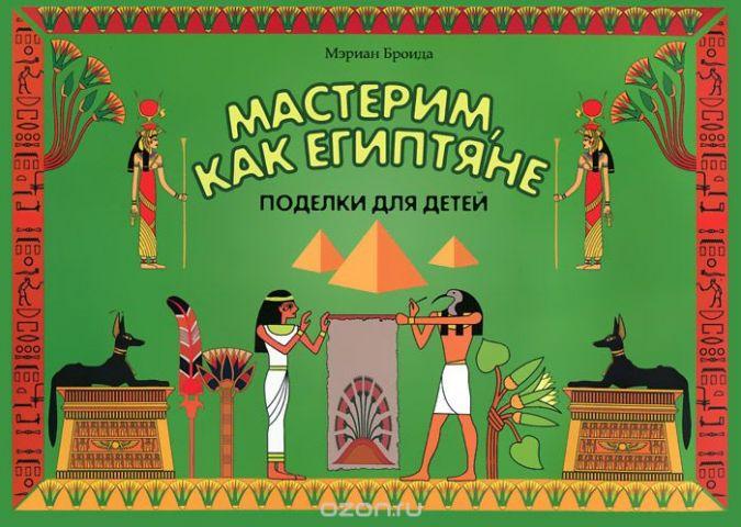 Мастерим, как египтяне. Поделки для детей