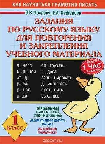 Задания по русскому языку для повторения и закрепления учебного материала. 1 класс