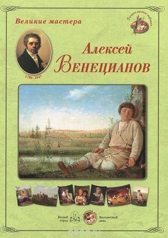 Великие мастера. Алексей Венецианов