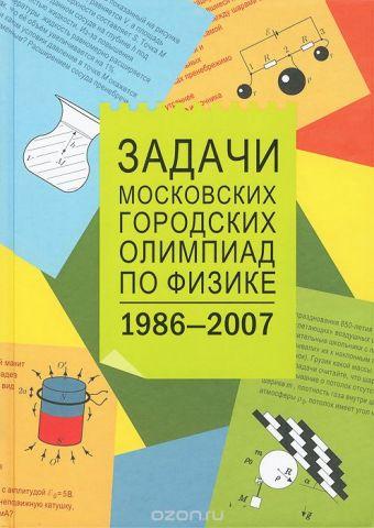 Задачи Московских городских олимпиад по физике. 1986-2007