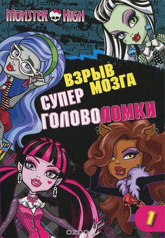 Monster High. Суперголоволомки. Взрыв мозга. Часть 1