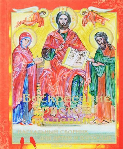 Воскресение Христово видевше... Пасхальный сборник для детей и взрослых