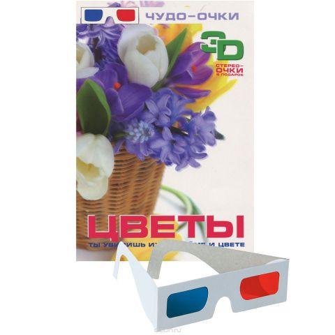 Цветы (+ 3D-очки)