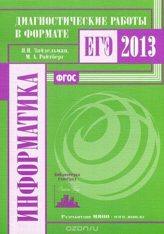 Информатика. Диагностические работы в формате ЕГЭ 2013
