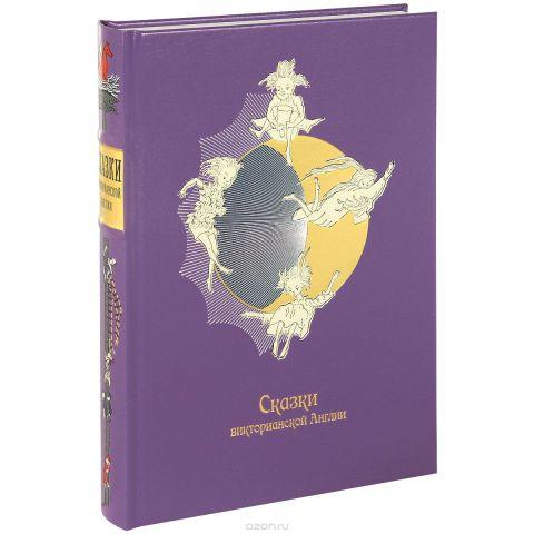Сказки викторианской Англии (подарочное издание)