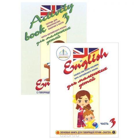 Знаток Обучающая игра Курс английского языка для маленьких детей Часть 3 для говорящей ручки