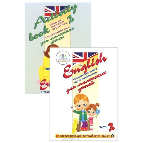 Знаток Обучающая игра Курс английского языка для маленьких детей Часть 2 для говорящей ручки