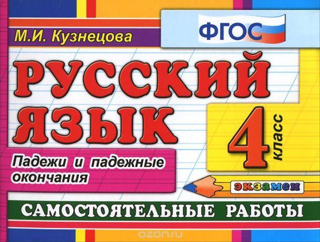 Русский язык. 4 класс. Самостоятельные работы. Падежи и падежные окончания