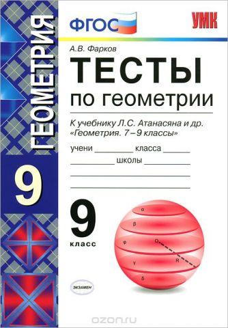 Тесты по геометрии. 9 класс
