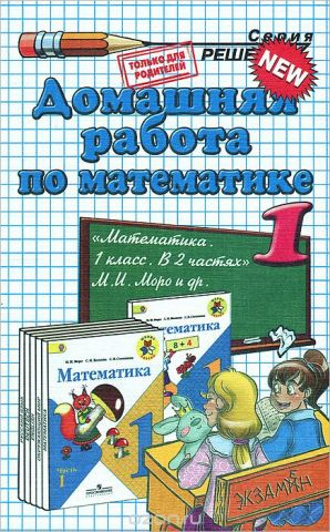 Домашняя работа по математике. 1 класс