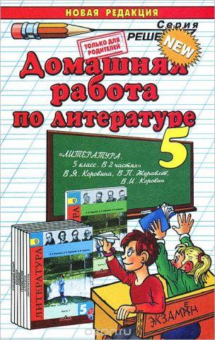 Домашняя работа по литературе. 5 класс