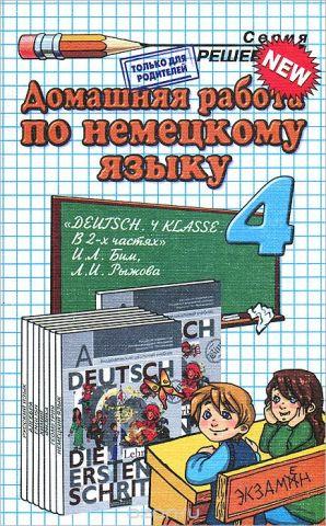Домашняя работа по немецкому языку. 4 класс