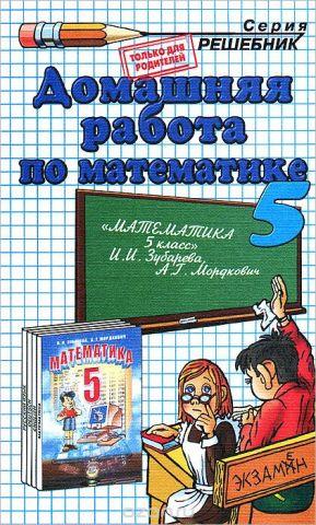 Домашняя работа по математике. 5 класс