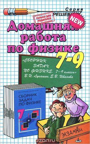Домашняя работа по физике. 7-9 классы