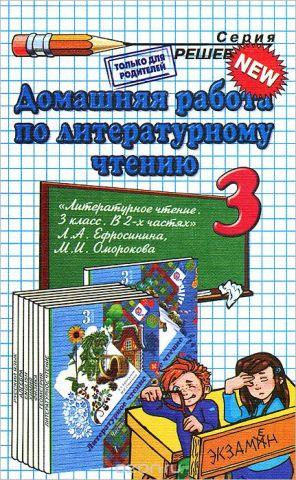 Домашняя работа по литературному чтению. 3 класс
