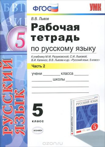 Рабочая тетрадь по русскому языку. 5 класс. Часть 2