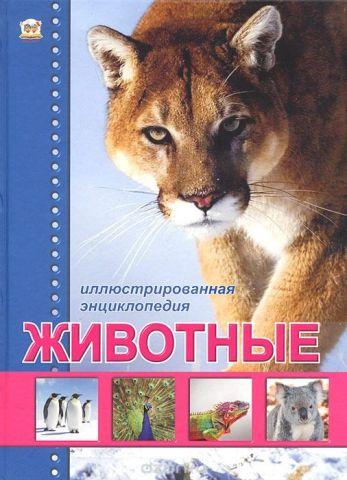 Животные. Иллюстрированная энциклопедия