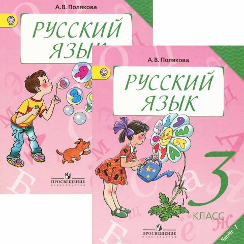 Русский язык. 3 класс (комплект из 2 книг)