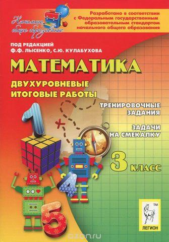 Математика. 3 класс. Двухуровневые итоговые работы