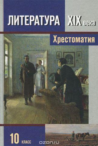 Литература XIX века. 10 класс. В 2 частях. Часть 2