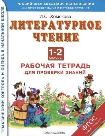 Литературное чтение. 1-2 классы. Рабочая тетрадь для проверки знаний