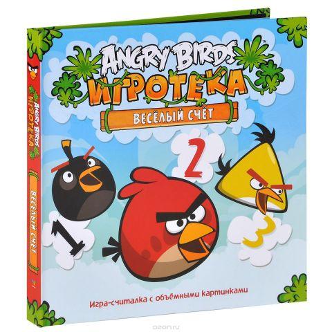 Angry Birds. Игротека. Веселый счет