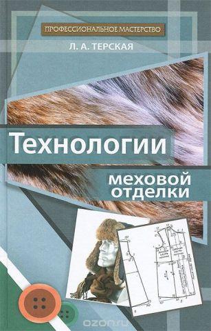 Технологии меховой отделки. Учебное пособие