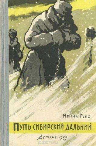 Путь сибирский дальний