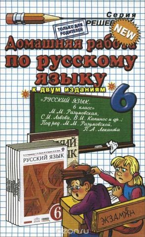 Домашняя работа по русскому языку. 6 класс