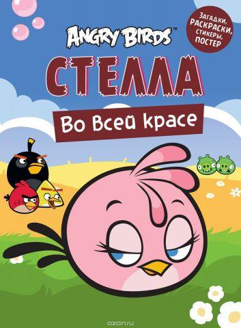 Angry Birds. Стелла во всей красе