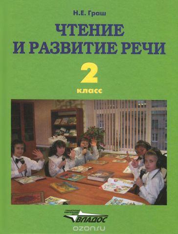 Чтение и развитие речи. 2 класс
