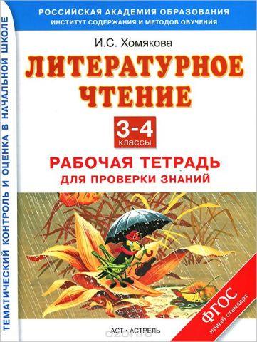 Литературное чтение. 3-4 классы. Рабочая тетрадь для проверки знаний