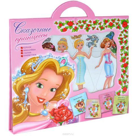 Сказочные принцессы. Чудесный чемоданчик. Набор для творчества