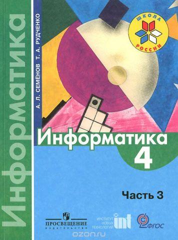 Информатика. 4 класс. Учебник. В 3 частях. Часть 3