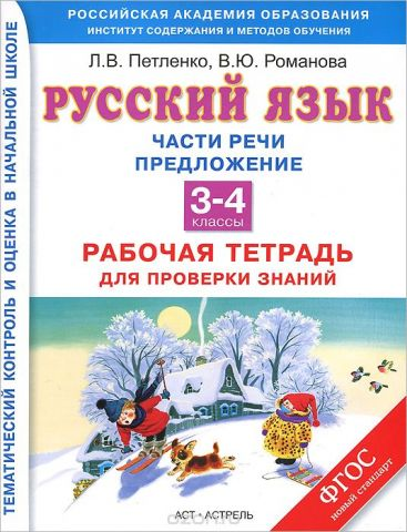 Русский язык. 3-4 классы. Части речи. Предложение. Рабочая тетрадь для проверки знаний